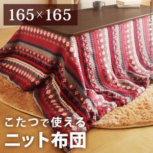 こたつ布団 北欧 こたつで使えるニット製スローケット 〔ルーツ〕 165x165cm 正方形|okitatami