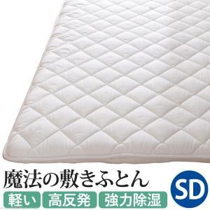 敷き布団 セミダブル 吸湿する1枚で寝られるオールインワン敷布団 〔カラリフトン〕 セミダブル 除湿|okitatami