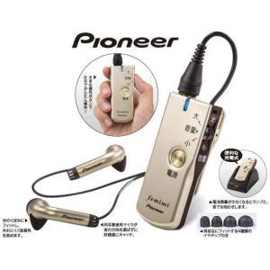 パイオニア聴音補助器フェミミ M757 ゴールド ボイスモニタリングレシーバー|okitatami