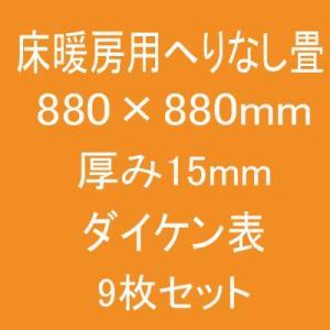 床暖房 対応 置き畳 薄畳 ダイケン表 880mm×880mm厚さ15mm 9枚セット|okitatami
