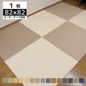 置き畳 ユニット畳 半畳1枚 セキスイ美草 フロア畳 半畳縁なし約82×82cm 厚み1.5cm オ...