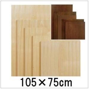洋風こたつ天板 こたつ天板のみ 長方形 105×75cm こたつ板 ナチュラル・ブラウン 約5kg  コタツ天板|okkagufa-mu