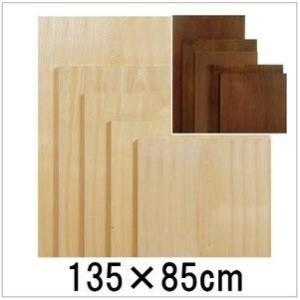 洋風こたつ天板 こたつ天板のみ 長方形 135×85cm こたつ板 ナチュラル・ブラウン 約8kg  コタツ天板 ナラ突板|okkagufa-mu