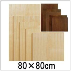 洋風こたつ天板 こたつ天板のみ 正方形 80×80cm こたつ板(日本製)ナチュラル ブラウン 約4.5kg  コタツ天板  こたつ 正方形 |okkagufa-mu