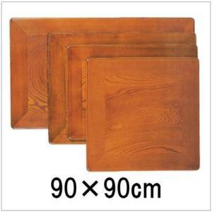こたつ天板 こたつ天板のみ 正方形 90×90cm こたつ板 こたつ天板のみ 片面ケヤキ天板 高級 おしゃれ|okkagufa-mu