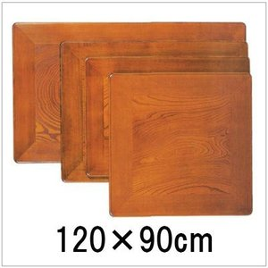 こたつ天板 こたつ天板のみ 長方形 120×90cm こたつ板 こたつ天板 片面ケヤキ天板 こたつテーブル板|okkagufa-mu