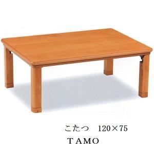 こたつ こたつテーブル 家具調こたつ 120×75 こたつテーブル タモ 折りたたみ 折れ脚|okkagufa-mu