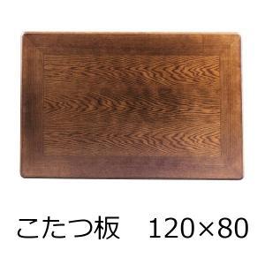 こたつ天板 こたつ天板のみ 長方形 こたつ板 120×80cm こたつ天板のみ ナラ突板 コタツ天板 炬燵 こたつ 日本製|okkagufa-mu