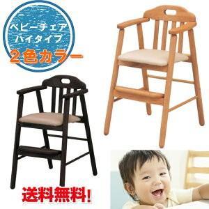 ベビーチェア ハイチェア( ルビー)木製チェア こどもいす 子供イス 子ども椅子 肘付き椅子  木製  ハイチェアブラウン ナチュラル|okkagufa-mu