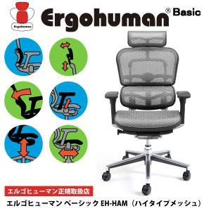 エルゴヒューマン ベーシック EH-HAM ハイタイプ メッシュ  Ergohuman Basic ...