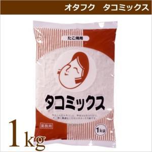 たこ焼き粉 ミックス粉 オタフクソース オタフク タコミックス 1kg 業務用食材 タコ焼き 仕入れ okodepa