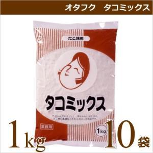 たこ焼き粉 ミックス粉 オタフクソース オタフク タコミックス 1kg×10袋 業務用食材 タコ焼き 仕入れ okodepa