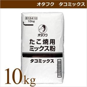 たこ焼き粉 ミックス粉 オタフクソース オタフク タコミックス 10キロ袋 業務用食材 タコ焼き 仕入れ okodepa