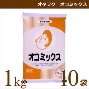 広島風お好み焼き粉 ミックス粉 オタフクソース オタフク オコミックス 1kg×10袋 業務用食材 お好み焼き 仕入れ|okodepa