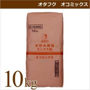 広島風お好み焼き粉 ミックス粉 オタフクソース オタフク オコミックス 10キロ袋 業務用食材 お好み焼き 仕入れ|okodepa