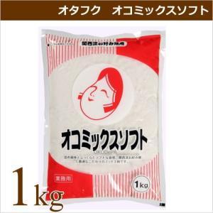 関西風お好み焼き粉 ミックス粉 オタフクソース オタフク オコミックスソフト 1kg 業務用食材 お好み焼き 仕入れ|okodepa