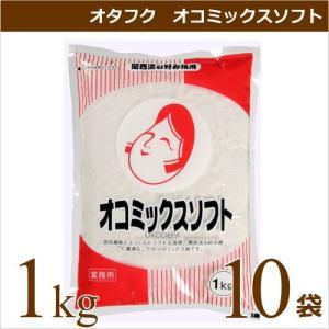 関西風お好み焼き粉 ミックス粉 オタフクソース オタフク オコミックスソフト 1kg×10袋 業務用食材 お好み焼き 仕入れ|okodepa