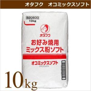 関西風お好み焼き粉 ミックス粉 オタフクソース オタフク オコミックスソフト 10キロ袋 業務用食材 お好み焼き 仕入れ|okodepa