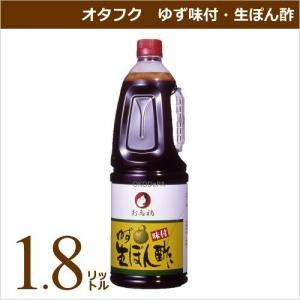 オタフク ゆず味付 生ぽん酢 1.8リットル 柚子 業務用食材 仕入れ okodepa