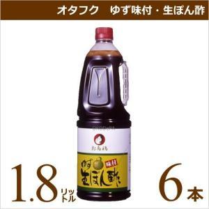 オタフク ゆず味付 生ぽん酢 1.8リットル×6本 柚子 業務用食材 仕入れ okodepa