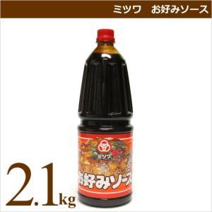 ミツワソース ミツワ お好みソース 2.1kg 業務用食材 お好み焼き 仕入れ|okodepa