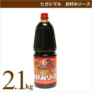 ヒガシマルソース ヒガシマル お好みソース 2.1kg 業務用食材 お好み焼き 仕入れ|okodepa