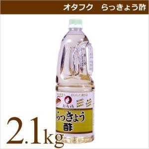 オタフク らっきょう酢 1.8リットル 業務用食材 仕入れ okodepa