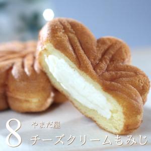 もみじ饅頭 やまだ屋 広島 名物 お土産  もみじまんじゅう チーズクリームもみじ 8個入り ギフト プレゼント 修学旅行 みやげ|okodepa