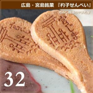 広島 名物 お土産  杓子せんべい 32枚 もみじ饅頭のやまだ屋 ギフト プレゼント 修学旅行 みやげ|okodepa