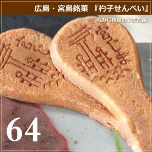 広島 名物 お土産  杓子せんべい 64枚 もみじ饅頭のやまだ屋 ギフト プレゼント 修学旅行 みやげ|okodepa