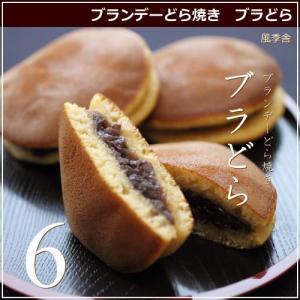 ブランデー どら焼き ブラどら 6個入り 広島 名物 お土産 スイーツ ケーキ ギフト プレゼント 内祝い お返し 誕生日 産直 風季舎|okodepa