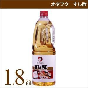 【オタフク・すし酢】は、醸造酢に砂糖と塩をバランスよく調合し、味を調えた寿司用合わせ酢です。手間をと...