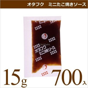オタフクソース オタフク ミニたこ焼きソース 15g×700入り 業務用食材 仕入れ okodepa