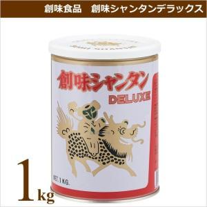 創味食品 創味シャンタンデラックス 1kg缶 業務用食材 仕入れ