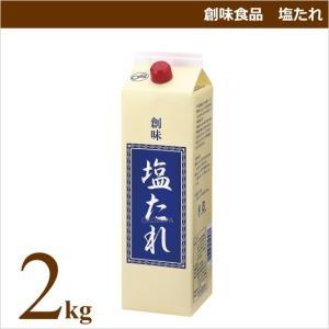 創味食品 塩たれ 2kgパック 業務用食材 仕入れ|okodepa