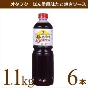 オタフクソース オタフク ぽん酢風味たこ焼きソース 1.1kg×6本 業務用食材 たこ焼き 仕入れ okodepa