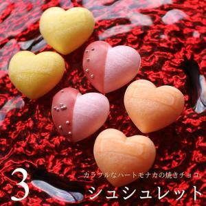 バレンタイン チョコ ハートのモカロン 3個入り(手提げ袋付き) ジョリーフィス 広島 人気 チョコレート 手作り おしゃれ 義理チョコ (VD)の画像