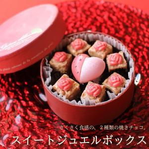 バレンタイン チョコ チョコレート ギフト スイートジュエルボックス ジョリーフィス 広島 人気 おしゃれ 義理チョコ 手提げ袋付き(VD)