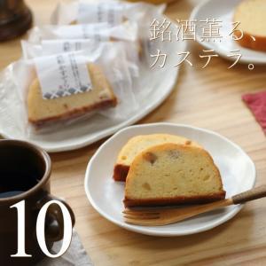 カステラ 雨後の月 酒粕 かすてら 10個入り 広島 名物 お土産 スイーツ ケーキ 焼き菓子 ギフト プレゼント 内祝い お返し 誕生日 アーリバード|okodepa