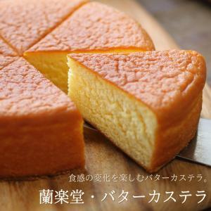 広島の人気洋菓子店・蘭楽堂(らんがくどう)から、バターカステラをお届けいたします。 フランスで修行し...