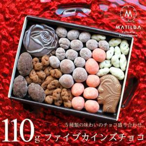 バレンタイン チョコ チョコレート詰め合わせ ファイブカインズチョコ 110g(手提げ袋付き)マチルダ 広島 人気 手作り おしゃれ 義理チョコ (VD)の画像