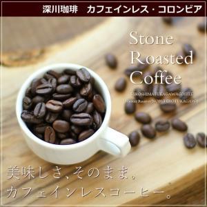 コーヒー ギフト コーヒー豆 ブラジル ブルボン ピーベリー 120g 深煎り 深川珈琲 広島 お試し 高級コーヒー豆|okodepa
