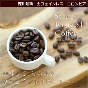コーヒー ギフト コーヒー豆 カフェインレス コロンビア 120g 深煎り 深川珈琲 広島 お試し 高級コーヒー豆|okodepa