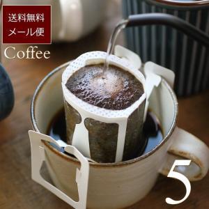 広島の人気コーヒー店・深川珈琲から、人気のコーヒー豆5種類をドリップバッグで1つずつ詰め合わせにして...