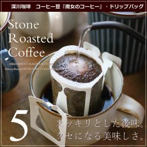 コーヒーギフト。コーヒー豆(深煎り)。 広島の人気コーヒー店・深川珈琲から、コーヒー豆『魔女のコーヒ...
