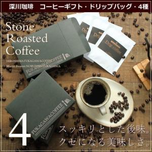広島の人気コーヒー店・深川珈琲から、深煎りコーヒーのギフトセット(ドリップバッグ)をお届けします。 ...