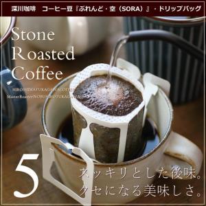 コーヒーギフト。コーヒー豆(中深煎り)。 広島の人気コーヒー店・深川珈琲から、コーヒー豆『お石いぶれ...