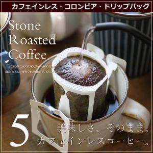 広島の人気コーヒー店・深川珈琲から、コーヒー豆『カフェインレス・コロンビア』をドリップバッグタイプで...