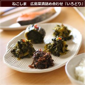 ねこしまの広島菜漬 5種詰め合わせ いろどり 猫島商店 漬物 広島 名物 お土産 ご当地 お取り寄せ 産直 グルメ okodepa