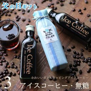 父の日 ギフト プレゼント コーヒー アイスコーヒー 無糖 200mlビン 3本入り 深川珈琲 広島...